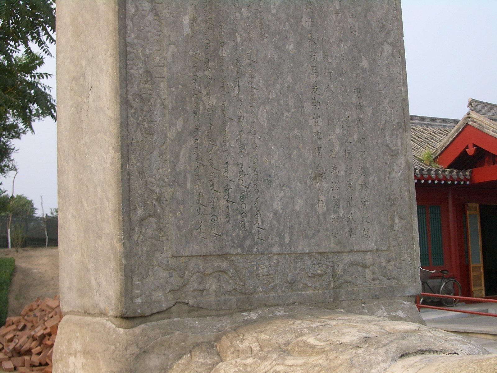 Photo of Kangxi Emperor stele by Vmenkov